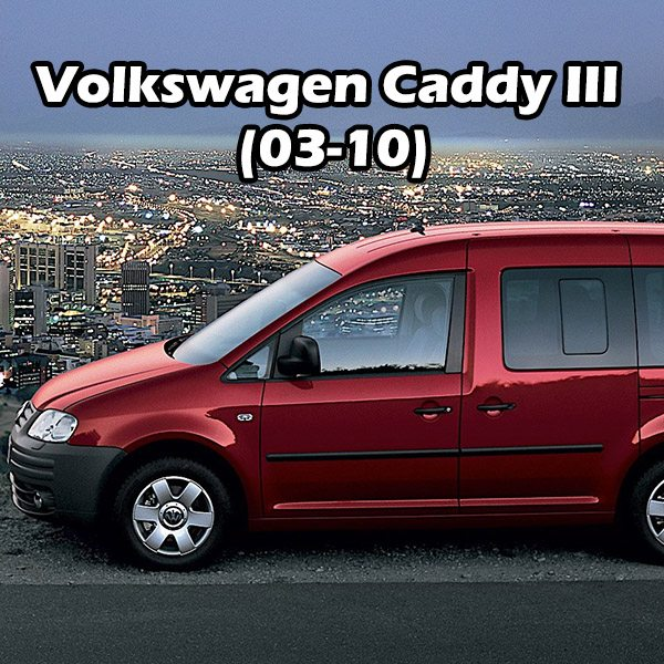 Volkswagen Caddy III (03-10)